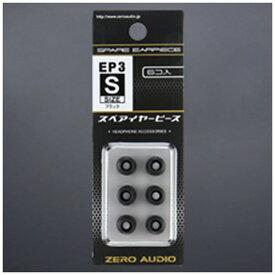ゼロオーディオ ZERO AUDIO イヤーピース3 Sサイズ 6個入 ブラック ZH-EP3S-BK