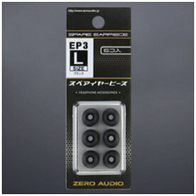 ゼロオーディオ ZERO AUDIO イヤーピース3 Lサイズ 6個入 ブラック ZH-EP3L-BK