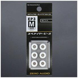 ゼロオーディオ ZERO AUDIO イヤーピース3 Mサイズ 6個入 ホワイト ZH-EP3M-WH