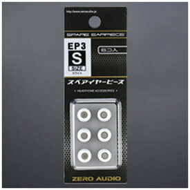ゼロオーディオ ZERO AUDIO イヤーピース3 Sサイズ 6個入 ホワイト ZH-EP3S-WH