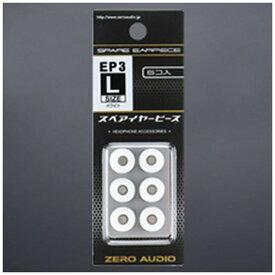 ゼロオーディオ ZERO AUDIO イヤーピース3 Lサイズ 6個入 ホワイト ZH-EP3L-WH