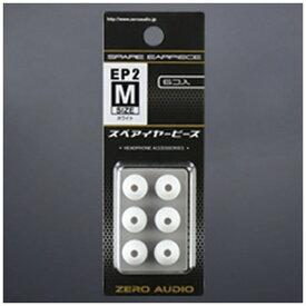 ゼロオーディオ ZERO AUDIO イヤーピース2 Mサイズ 6個入 ホワイト ZH-EP2M-WH