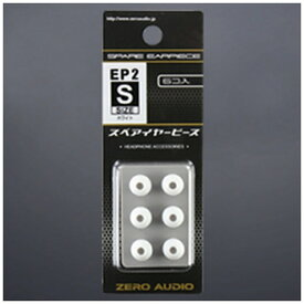 ゼロオーディオ ZERO AUDIO イヤーピース2 Sサイズ 6個入 ホワイト ZH-EP2S-WH