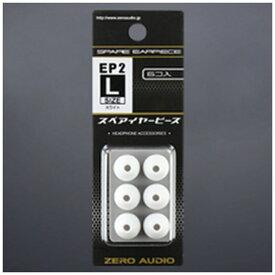 ゼロオーディオ ZERO AUDIO イヤーピース2 Lサイズ 6個入 ホワイト ZH-EP2L-WH