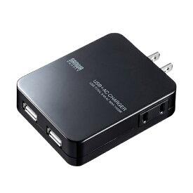 サンワサプライ SANWA SUPPLY ACコンセント付きスマホ用USB充電コンセントアダプタ(2ポート・合計3.4A) ACA-IP59BK ブラック