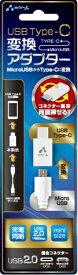 エアージェイ air-J USB変換アダプタ [USB-C オス→メス micro USB /充電 /転送 /USB2.0] CA-CUSB WH ホワイト