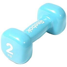 リーボック Reebok RAWT11152 ダンベル 2kg