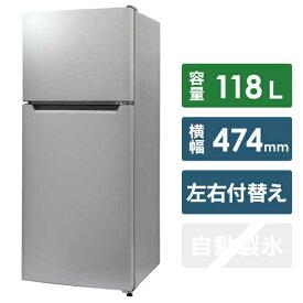 ASTAGE 《基本設置料金セット》RM-118L02SL 冷蔵庫 シルバー [2ドア /右開き/左開き付け替えタイプ /118L][RM118L02SL]