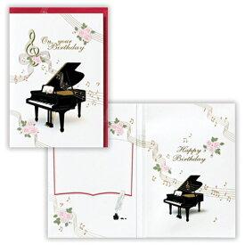ニホンホールマーク Hallmark GHBOCピアノ EAO-732-073