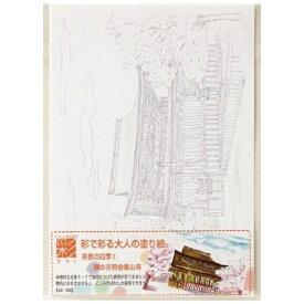 あかしや 彩で彩る大人の塗り絵奈良の四季1