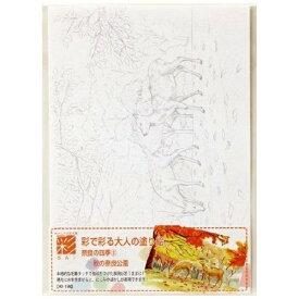 あかしや 彩で彩る大人の塗り絵奈良の四季3