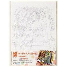 あかしや 彩で彩る大人の塗り絵奈良の四季4