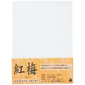 あかしや 半紙「紅梅」 40枚入り AO-52H