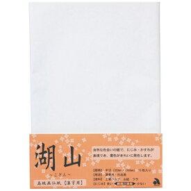 あかしや 半切画仙紙「湖山」10枚入り AO-61H