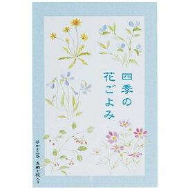 あかしや はがき箋 四季の花ごよみ
