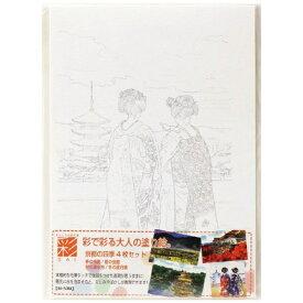 あかしや 大人の塗り絵 京都の四季 4枚セット