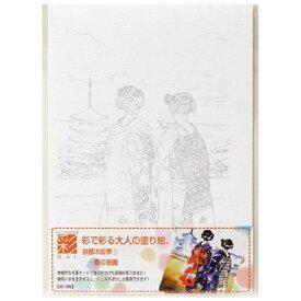 あかしや 彩で彩る大人の塗り絵 京都の四季1