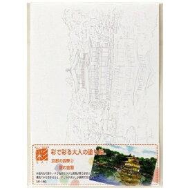 あかしや 彩で彩る大人の塗り絵 京都の四季2