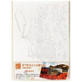 あかしや 彩で彩る大人の塗り絵 京都の四季3