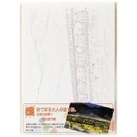 あかしや 彩で彩る大人の塗り絵 京都の四季4