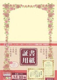 ササガワ SASAGAWA 証書用紙(A4サイズ×10枚) 薔薇 10-1702[101702]【wtcomo】