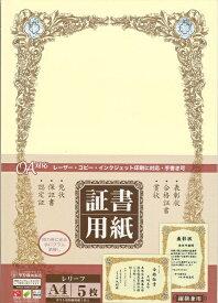 ササガワ SASAGAWA 証書用紙(A4サイズ×10枚) レリーフ 10-1708[101708]【wtcomo】
