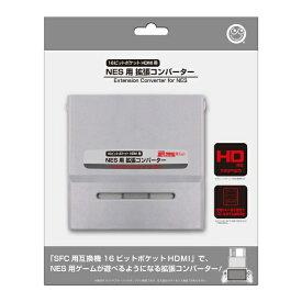 コロンバスサークル Columbus Circle NES用 拡張コンバーター(16ビットポケットHDMI/SFC用) CC-16PHN-GR