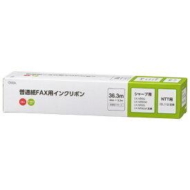 オーム電機 OHM ELECTRIC 普通紙FAXインクリボン S-SH2タイプ 3本入 36.3m OAI-FHD36T[ファックスインクリボン]