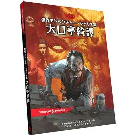 ホビージャパン Hobby JAPAN ダンジョンズ&ドラゴンズ 大口亭綺譚