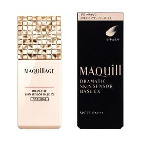 資生堂 shiseido 【MAQuillAGE(マキアージュ)】 ドラマティックスキンセンサーベース EX (25mL)〔化粧下地〕