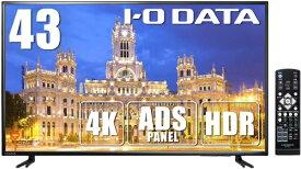 I-O DATA アイ・オー・データ 液晶ディスプレイ ブラック LCD-M4K432XDB [43型 /ワイド /4K(3840×2160)][LCDM4K432XDB]