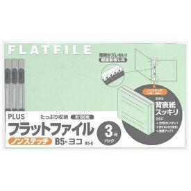 プラス PLUS [ファイル] フラットファイル ノンステッチ B5-E ブルー 3冊パック No.034NP