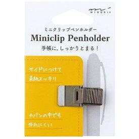 デザインフィル DESIGNPHIL ミニクリップペンホルダー クロ