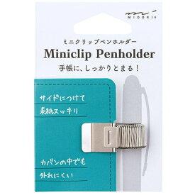 デザインフィル DESIGNPHIL ミニクリップペンホルダー シルバー