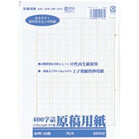 アピカ APICA B4原稿用紙 タテ書(400字)