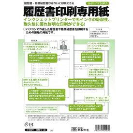 日本法令 NIHON HOREI 労務12−40履歴書印刷専用用紙