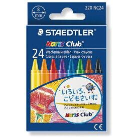 ステッドラー ノリスクラブクレヨン24色セット