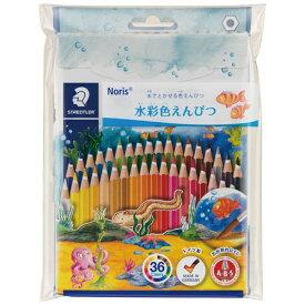 ステッドラー STAEDTLER ノリス水彩色鉛筆36色セットPPパッケージ仕様