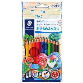 ステッドラー STAEDTLER ノリス消せる色鉛筆12色セットPPパッケージ仕様