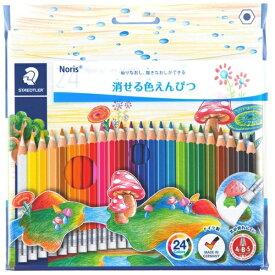 ステッドラー ノリス消せる色鉛筆24色セットPPパッケージ仕様