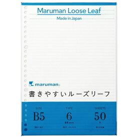 マルマン maruman B5 ルーズリーフ6ミリ罫
