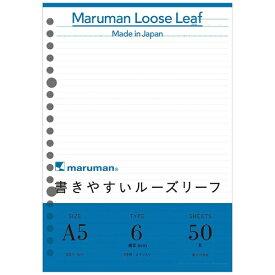 マルマン maruman A5ルーズリーフ 6ミリ