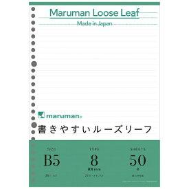 マルマン maruman B5 ルーズリーフ8ミリ罫