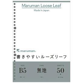 マルマン maruman B5 ルーズリーフ無地