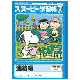 アピカ APICA スヌーピー連絡帳14行