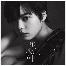 ソニーミュージックマーケティング 欅坂46/ 黒い羊 CD+Blu-ray盤 Type-A【CD】
