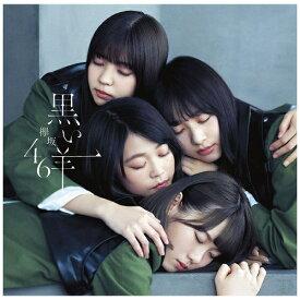 ソニーミュージックマーケティング 欅坂46/ 黒い羊 CD+Blu-ray盤 Type-B【CD】