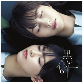 ソニーミュージックマーケティング 欅坂46/ 黒い羊 CD+Blu-ray盤 Type-C【CD】