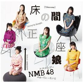 ソニーミュージックマーケティング NMB48/ 床の間正座娘 通常盤Type-B【CD】