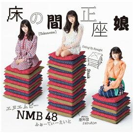 ソニーミュージックマーケティング NMB48/ 床の間正座娘 通常盤Type-D【CD】